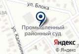 «Суд Промышленного района» на Yandex карте