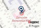 «Детский стационар ММУДЗ МГКБ №6» на Yandex карте