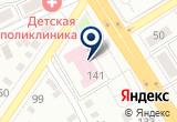 «Организация всероссийского общества инвалидов, городская (Промышленное отделение)» на Yandex карте