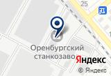 «Оренбургский станкозавод» на Yandex карте