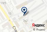«Валентина» на Yandex карте