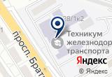 «Техникум железнодорожного транспорта» на Yandex карте