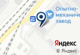 «Опытно-механический завод» на Yandex карте