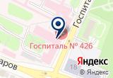 «Окружной военный клинический госпиталь №354 Министерства обороны РФ, филиал» на Yandex карте