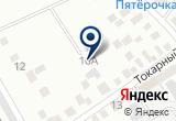«Гарантерм-Урал» на Yandex карте