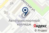 «ПУ №29» на Yandex карте