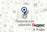 «Приход Храма Покрова Пресвятой Богородицы» на Yandex карте