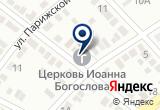 «Приход Храма Иоанна Богослова» на Yandex карте
