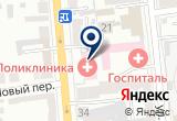 «Областной Госпиталь УВД» на Yandex карте