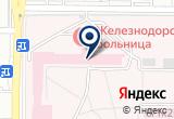 «Национальный диагностический центр НДЦ-Оренбург» на Yandex карте
