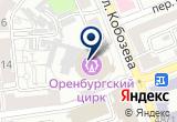 «Оренбургский государственный цирк, ГУП» на Yandex карте