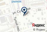 «We R. Supply (Elf-light)» на Yandex карте