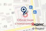 «Оренбургская областная клиническая стоматологическая поликлиника» на Yandex карте