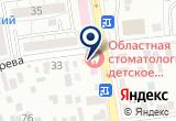 «Уралэлектроремонт» на Yandex карте
