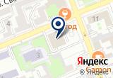 «Центр судебных экспертиз Лаборатория» на Yandex карте