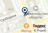 «Областной психоневрологический диспансер» на Yandex карте