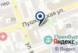 «Управление судебного Департамента при верховном суде РФ в Оренбургской области» на Yandex карте