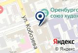 «Управление Федерального Казначейства по Оренбургской области» на Yandex карте