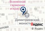 «Приход Храма Св. Великомученика Димитрия Солунского» на Yandex карте