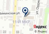 «ТианДэ» на Yandex карте