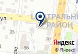 «ДОСААФ» на Yandex карте