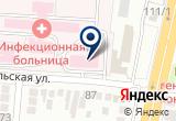 «Центр по профилактике и борьбе со СПИДом и инфекционными заболеваниями, областной» на Yandex карте