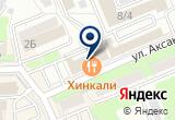 «Айседора» на Yandex карте