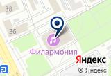 «Областная Филармония» на Yandex карте