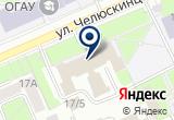 «Школа-интернат с первоначальной летной подготовкой, общеобразовательная (муниципальный кадетский корпус им. И.И. Неплюева)» на Yandex карте