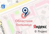 «Патологоанатомическое отделение ООКБ» на Yandex карте