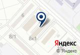 «Цифрал-сервис» на Yandex карте