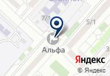 «Альфа» на Yandex карте