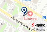 «Алекс-Сервис» на Yandex карте