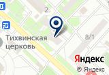 «Армейский магазин» на Yandex карте