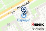 «Парадис, магазин» на Yandex карте