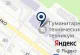 «Гуманитарно-технический техникум» на Yandex карте