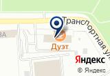 «Атрак» на Yandex карте