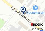 «Симбирский шкаф» на Yandex карте
