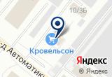 «Фасадно-Кровельная компания Кровельсон» на Yandex карте