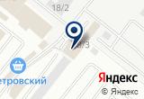 «Ассоциация операторов алкогольного рынка Оренбуржья» на Yandex карте