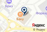 «Уралпрофи» на Yandex карте