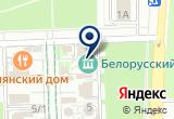 «Белорусское подворье» на Yandex карте
