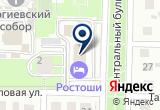 «Бизнес-гостиница Ростоши» на Yandex карте