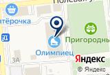 «Олимпиец, Ледовый Дворец» на Yandex карте