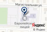 «Европейский лицей (Ассоциированная школа Юнеско)» на Yandex карте