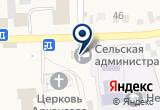 «Администрация сельского совета» на Yandex карте