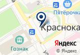 «АДМИНИСТРАЦИЯ Г. КРАСНОКАМСКА» на Яндекс карте