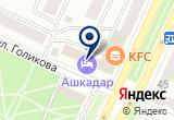 «АШКАДАР» на Яндекс карте