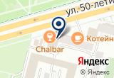 «А1, трастовая компания» на Яндекс карте