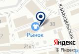 «Азия, торговый центр» на Яндекс карте